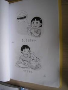 lesboek kinderen2