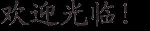 huanying-guanglin